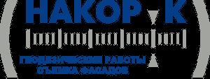 Геодезическая компания НАКОР-К